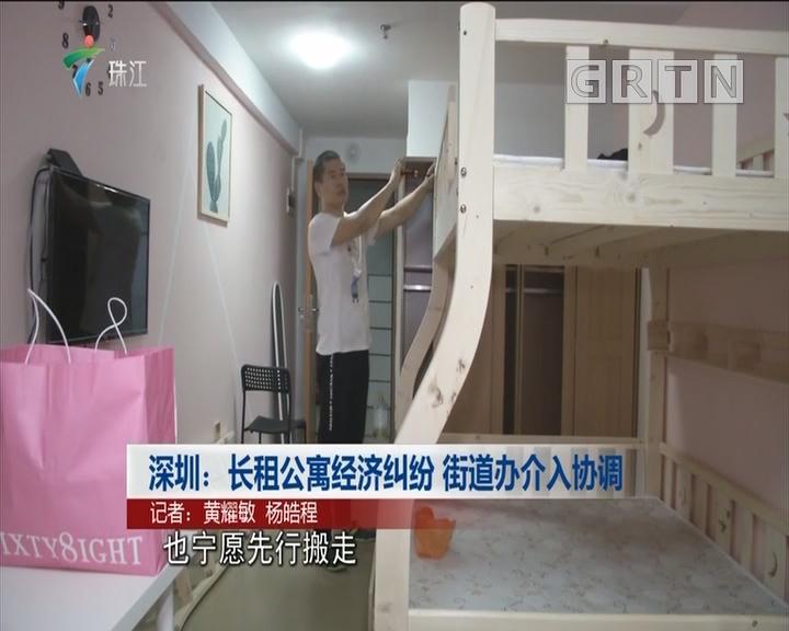 深圳:长租公寓经济纠纷 街道办介入协调