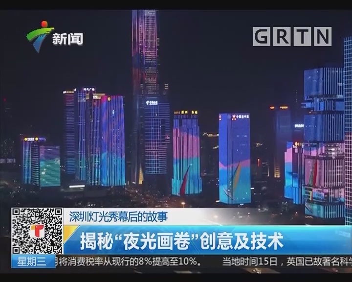 """深圳灯光秀幕后的故事  揭秘""""夜光画卷""""创意及技术"""