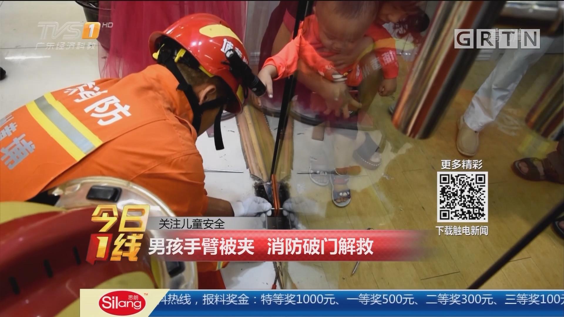 关注儿童安全:男孩手臂被夹 消防破门解救