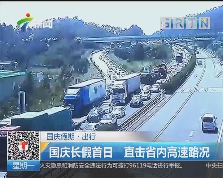 国庆假期·出行:国庆长假首日 直击省内高速路况