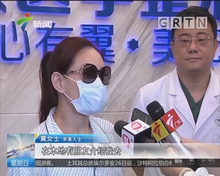 """健康提醒:光顾""""三非""""医疗机构危机重 受损女性千里来粤寻医"""