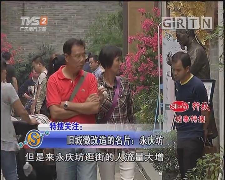 旧城微改造的名片:永庆坊