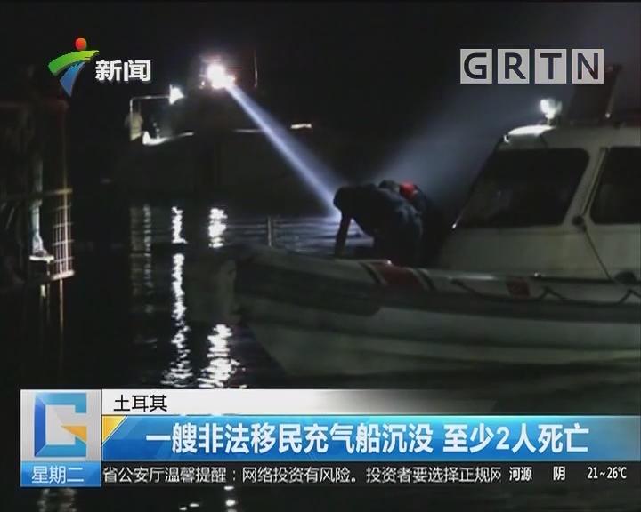 土耳其:一艘非法移民充气船沉没 至少2人死亡
