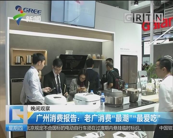 """广州消费报告:老广消费""""最潮""""""""最爱吃"""""""