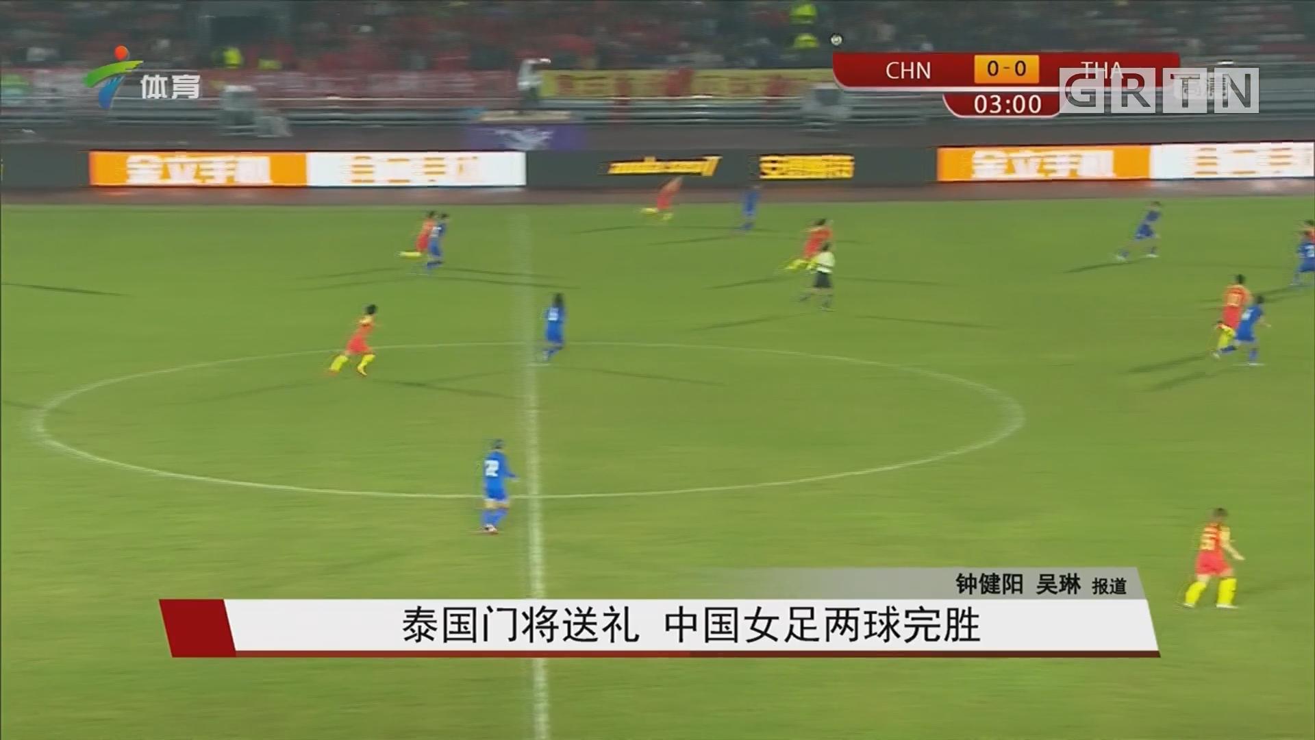 泰国门将送礼 中国女足两球完胜
