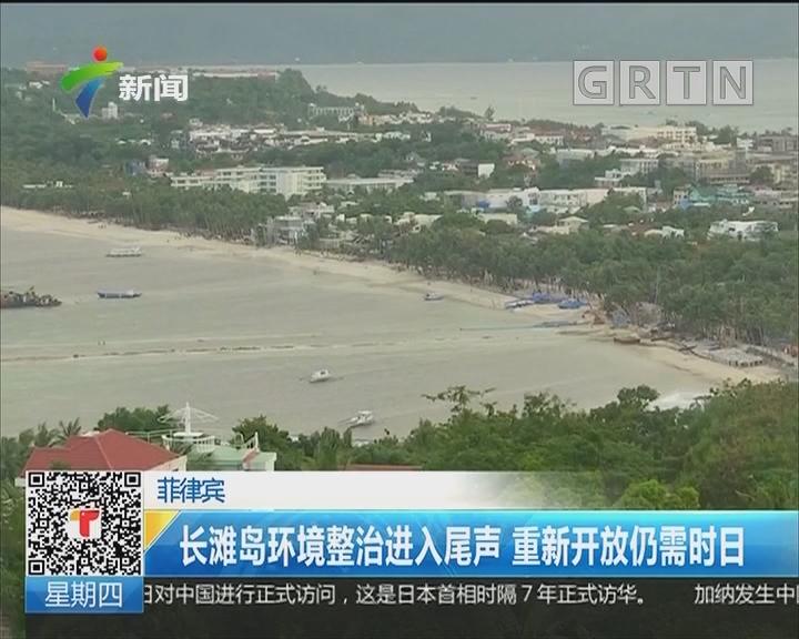 菲律宾:长滩岛环境整治进入尾声 重新开放仍需时日