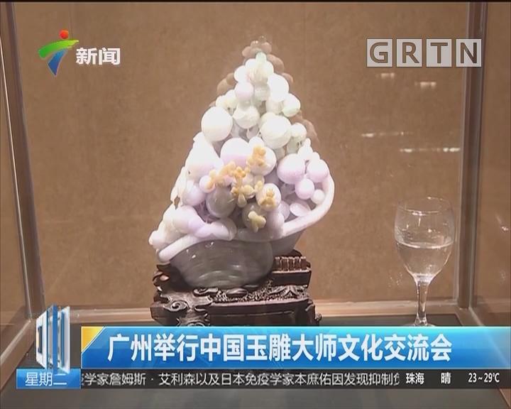 广州举行中国玉雕大师文化交流会