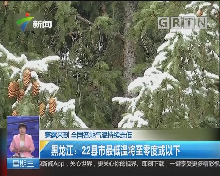 寒露来到 全国各地气温持续走低 黑龙江:22县市最低温将至零度或以下