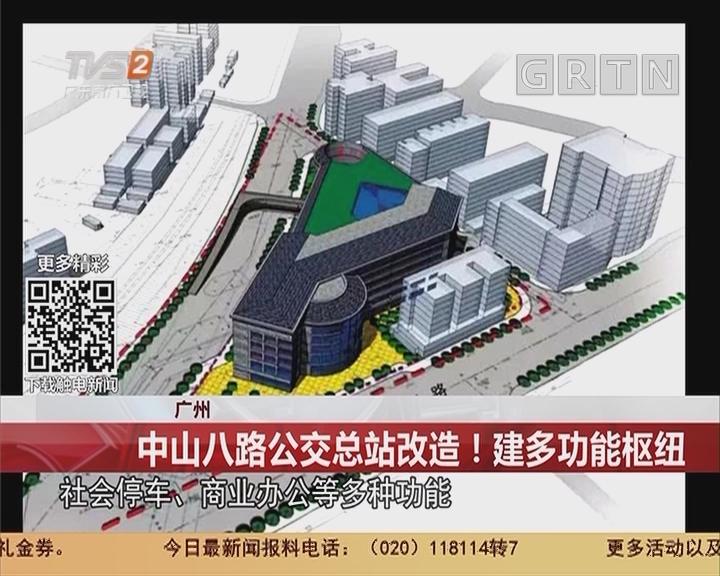 广州:中山八路公交总站改造!建多功能枢纽