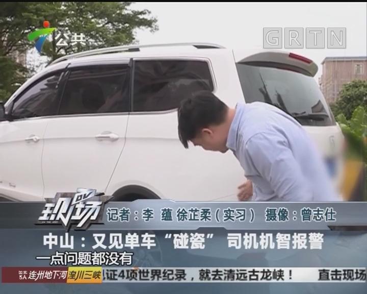 """中山:又见单车""""碰瓷"""" 司机机智报警"""