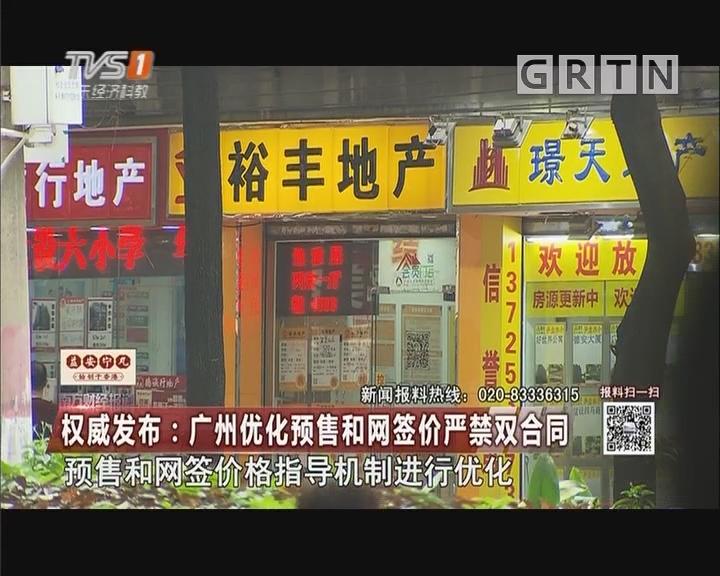 权威发布:广州优化预售和网签价严禁双合同