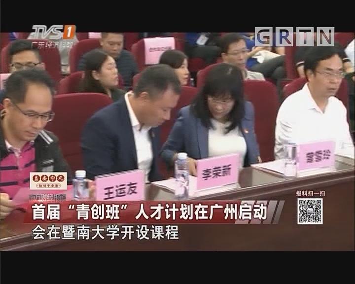 """首届""""青创班""""人才计划在广州启动"""