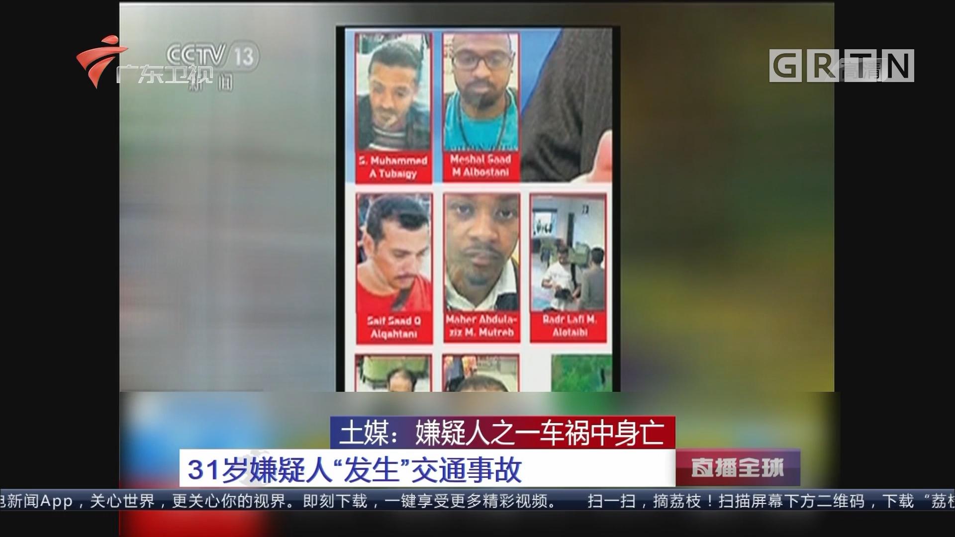 """土媒:嫌疑人之一车祸中身亡 31岁嫌疑人""""发生""""交通事故"""