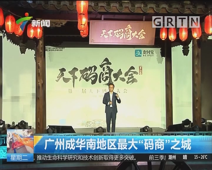 """广州成华南地区最大""""码商""""之城"""