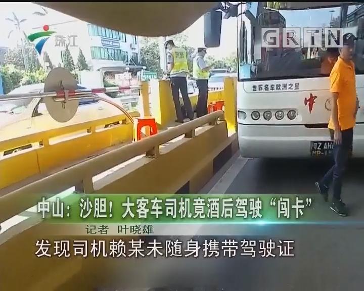 """中山:沙胆!大客车司机竟酒后驾驶""""闯卡"""""""