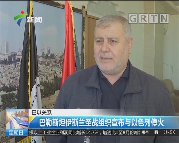 巴以关系:巴勒斯坦伊斯兰圣战组织宣布与以色列停火