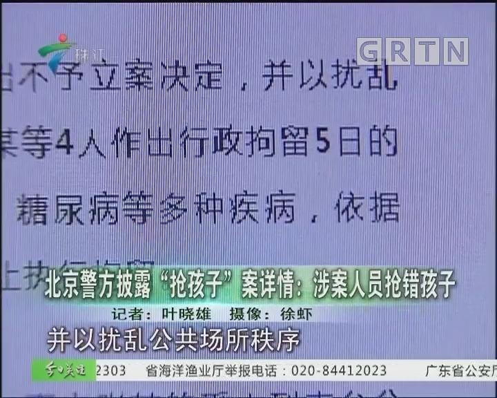 """北京警方披露""""抢孩子""""案详情:涉案人员抢错孩子"""