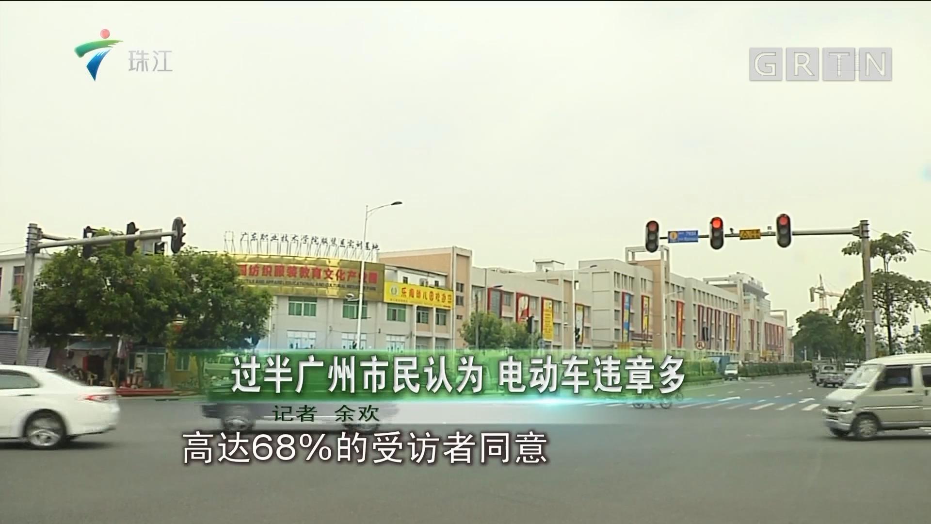 过半广州市民认为 电动车违章多