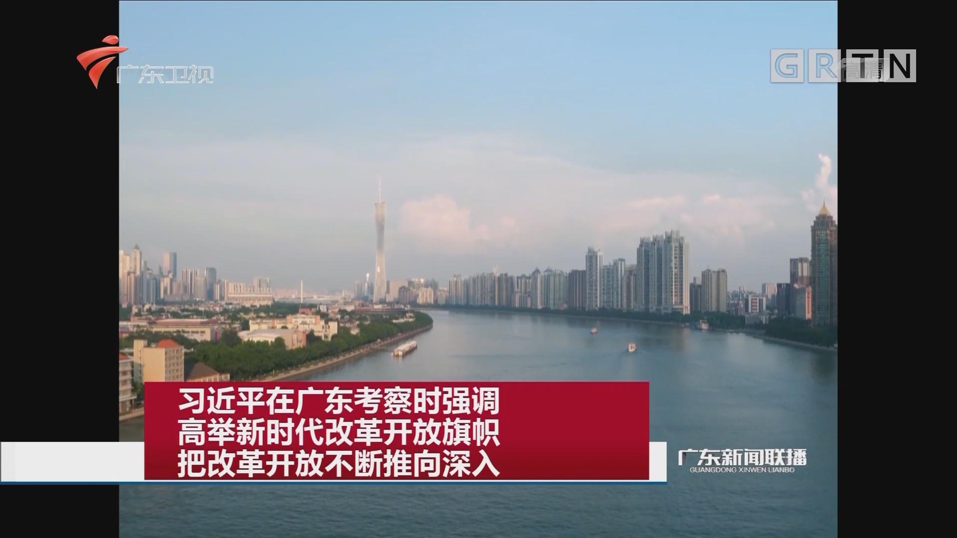 习近平在广东考察时强调 高举新时代改革开放旗帜 把改革开放不断推向深入