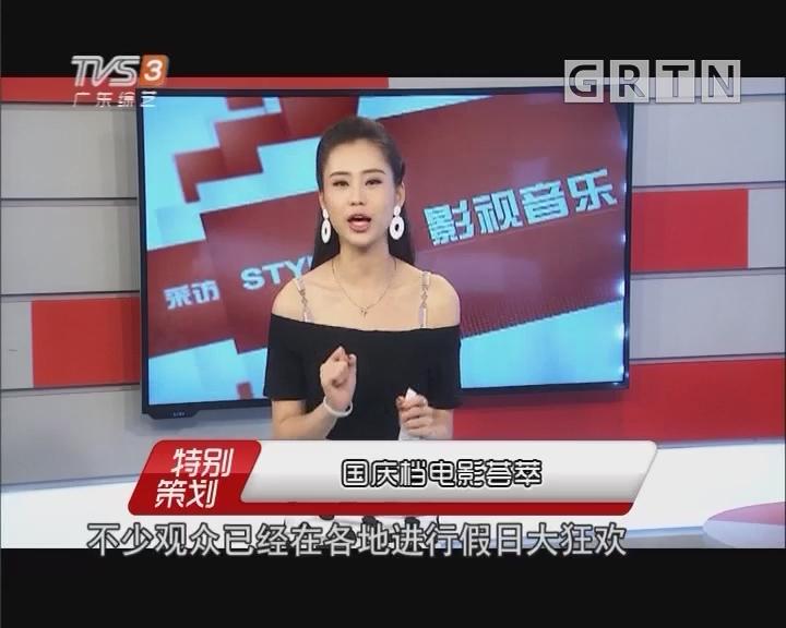 国庆档电影荟萃