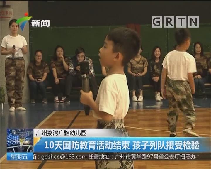广州荔湾区广雅幼儿园:10天国防教育活动结束 孩子列队接受检验