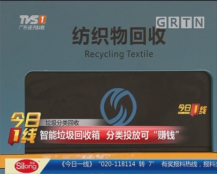 """垃圾分类回收:智能垃圾回收箱 分类投放可""""赚钱"""""""
