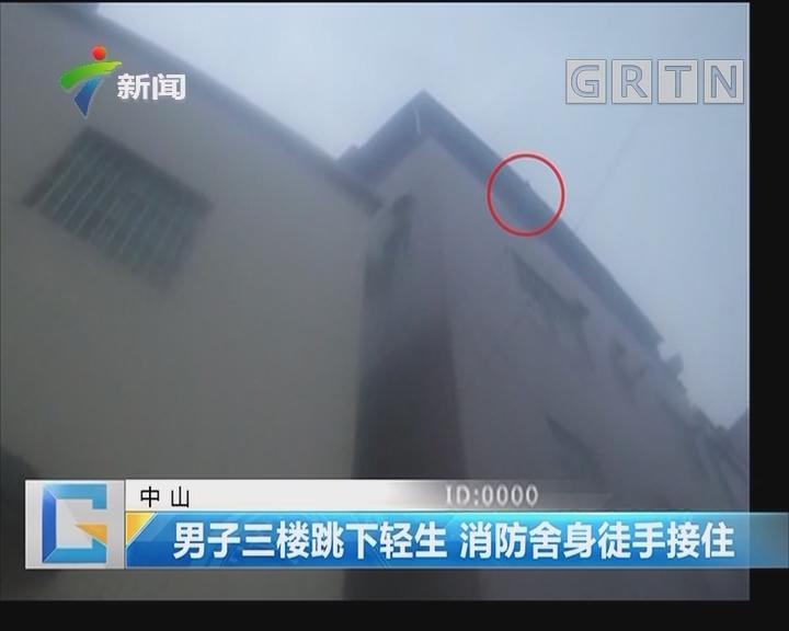 中山:男子三楼跳下轻生 消防舍身徒手接住
