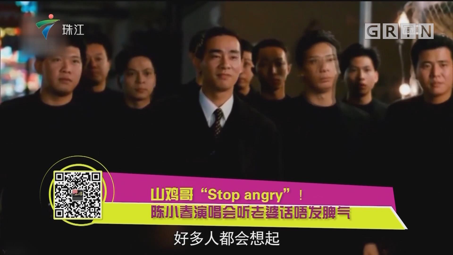 """山鸡哥""""Stop angry""""! 陈小春演唱会听老婆话唔发脾气"""
