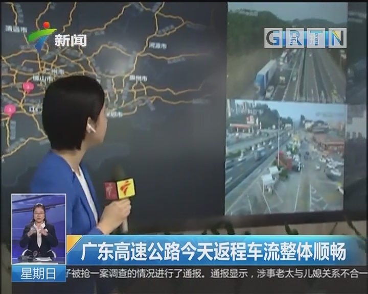 广东高速公路今天返程车流整体顺畅