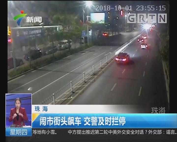 珠海:闹市街头飙车 交警及时拦停