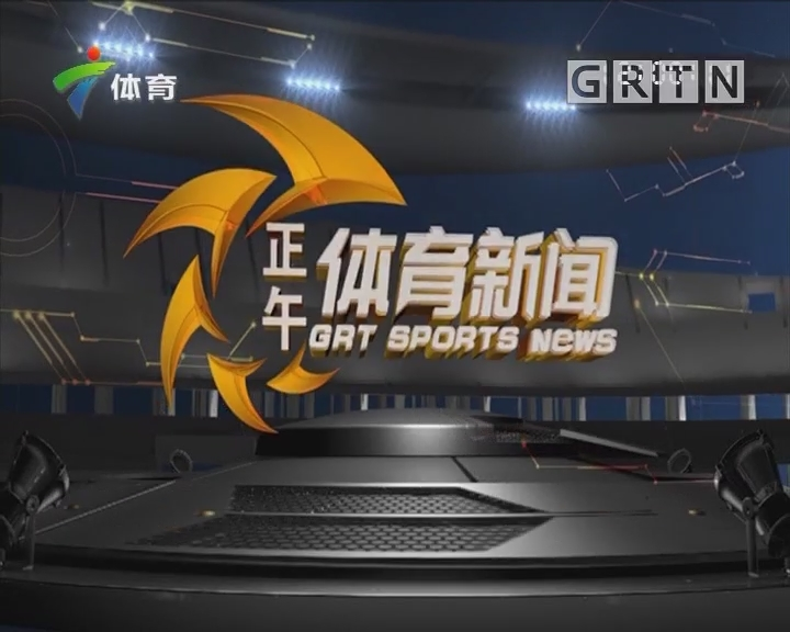 [2018-10-18]正午体育新闻:世锦赛半决赛 中国女排再遇意大利