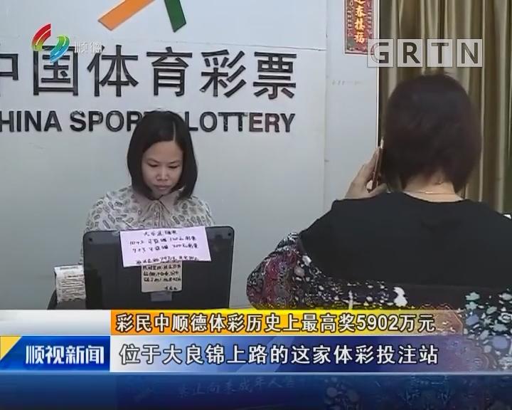 彩民中顺德体彩历史上最高奖5902万元