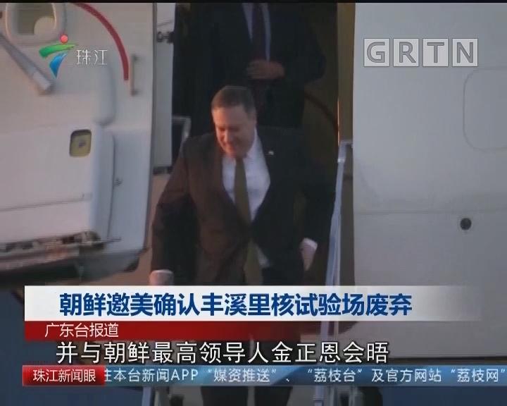朝鮮邀美確認豐溪里核試驗場廢棄