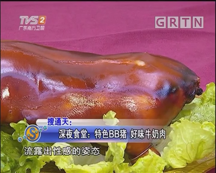 深夜食堂:特色BB猪 好味牛奶肉