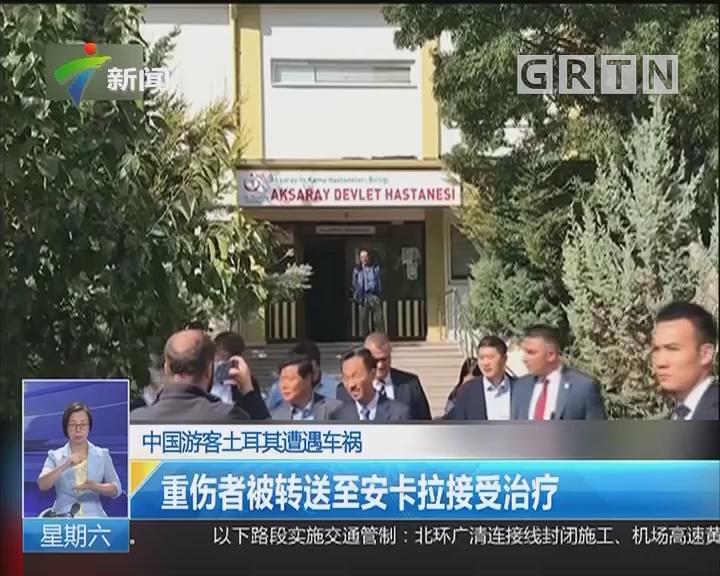 中国游客土耳其遭遇车祸:重伤者被转送至安卡拉接受治疗