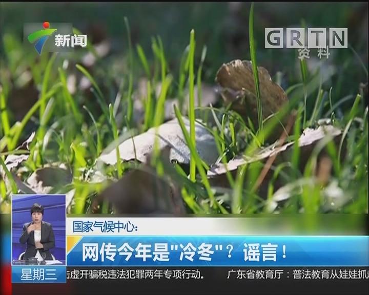 """国家气候中心:网传今年是""""冷冬""""?谣言!"""