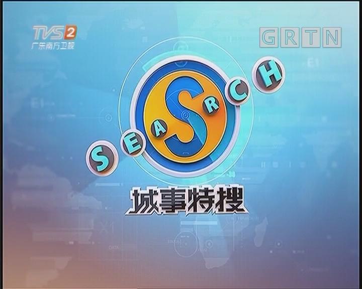 """[2018-10-09]城事特搜:气候干燥 小心爱车""""上火"""""""