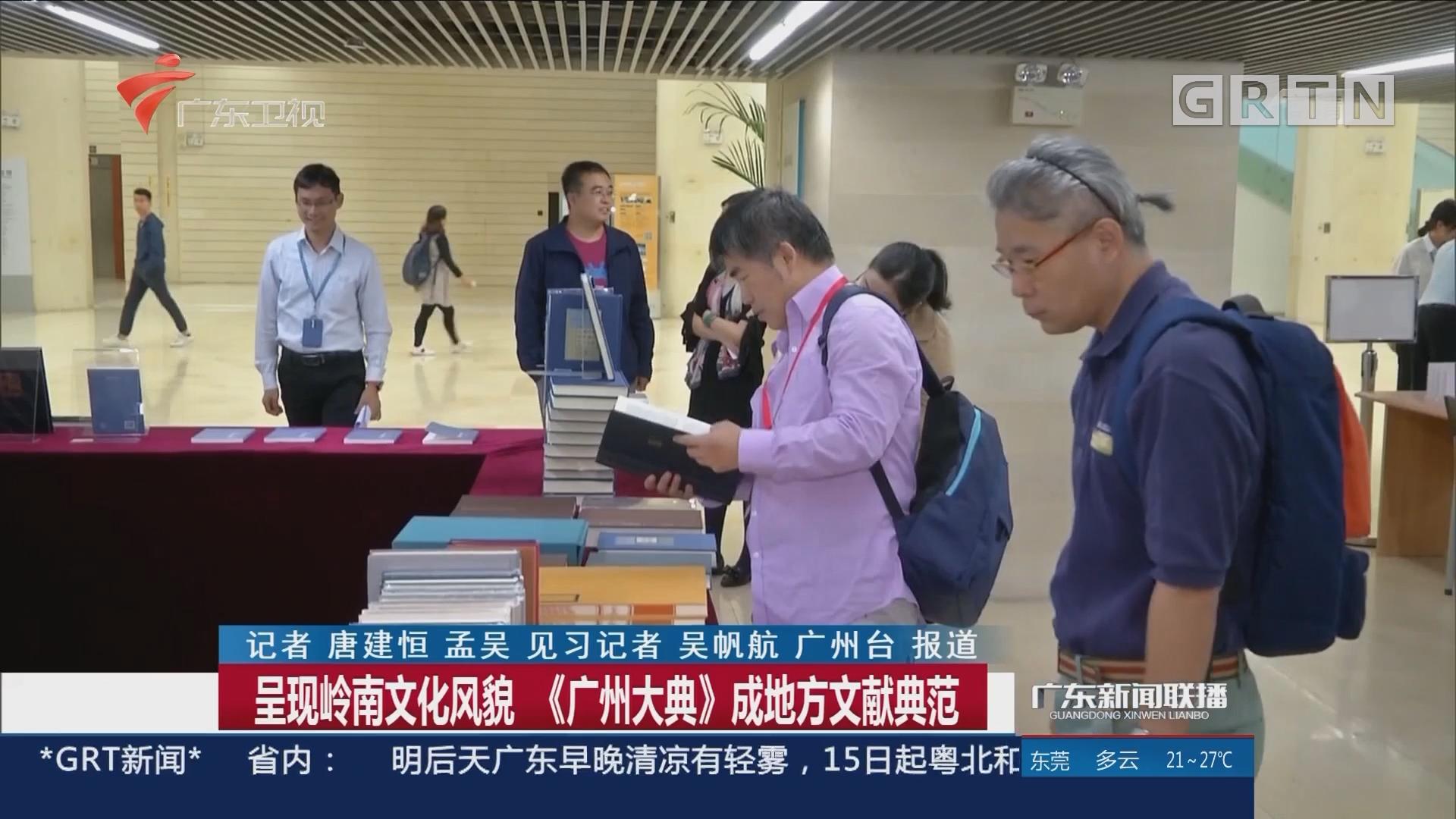 呈现岭南文化风貌 《广州大典》成地方文献典范