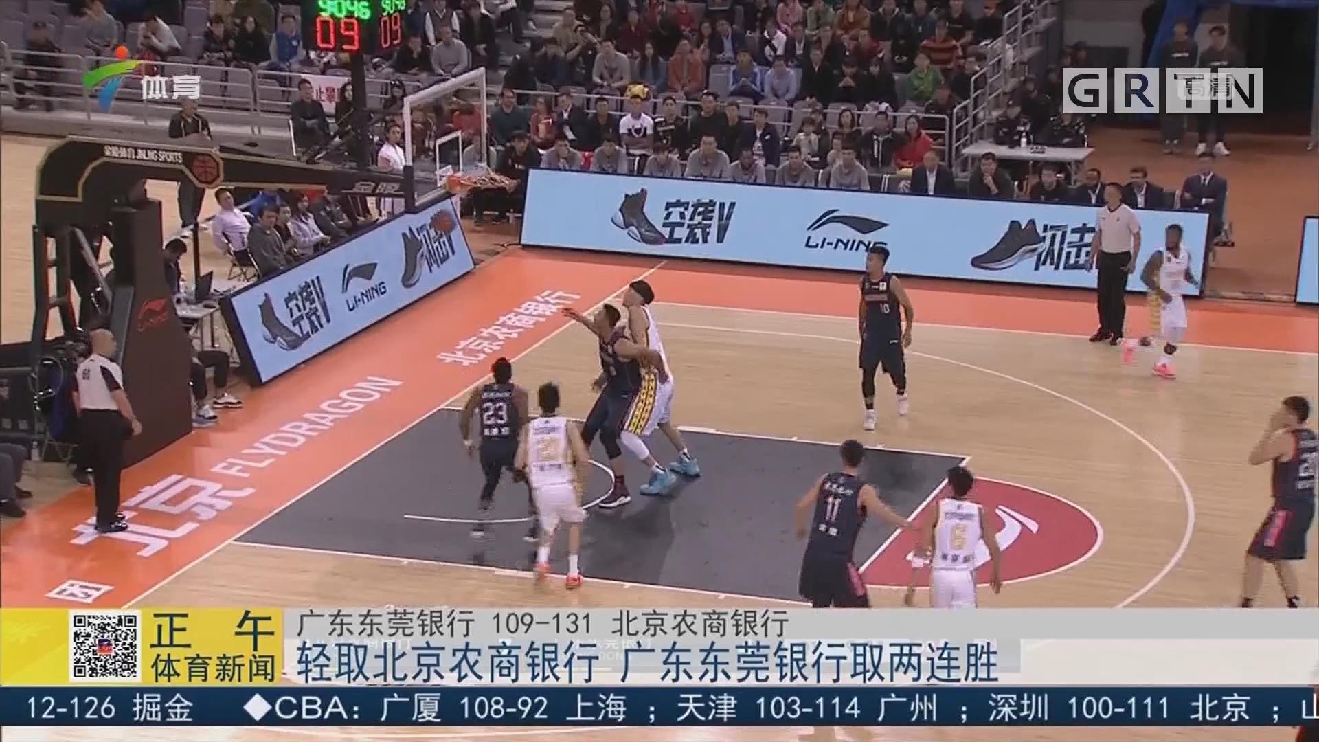 轻取北京农商银行 广东东莞银行取两连胜