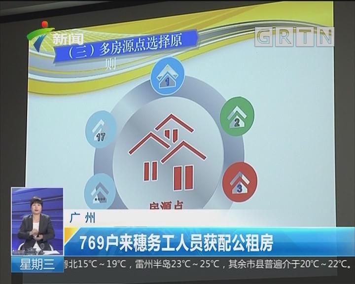 广州:769户来穗务工人员获配公租房