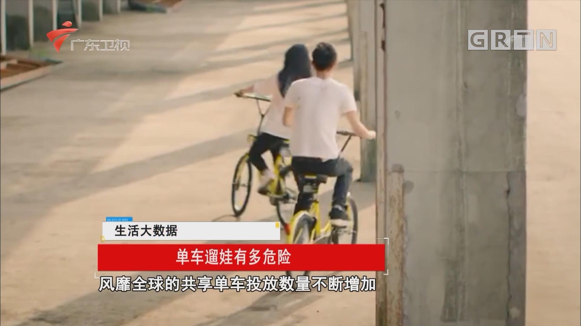 单车遛娃有多危险