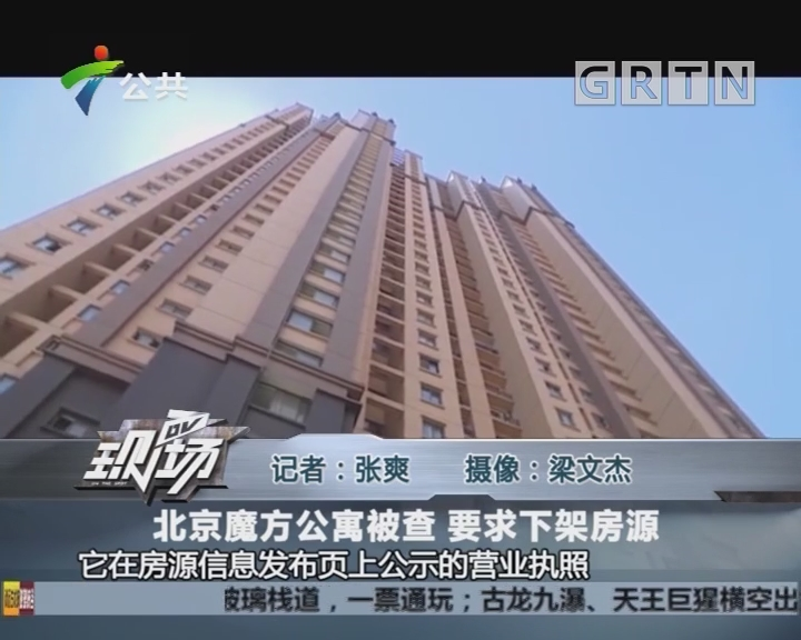 北京魔方公寓被查 要求下架房源
