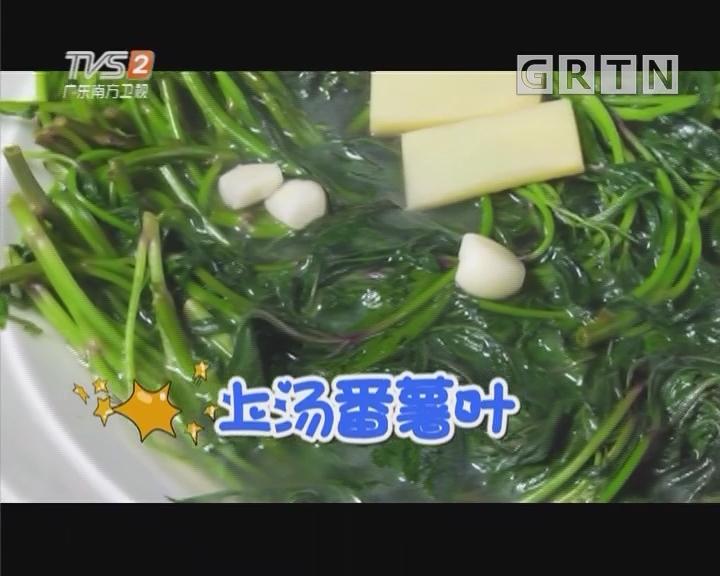 上汤番薯叶