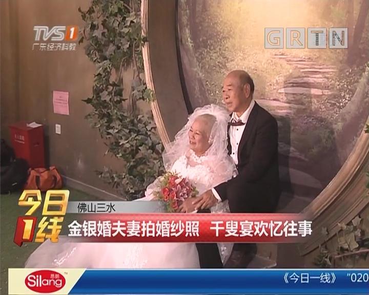 佛山三水:金银婚夫妻拍婚纱照 千叟宴欢忆往事