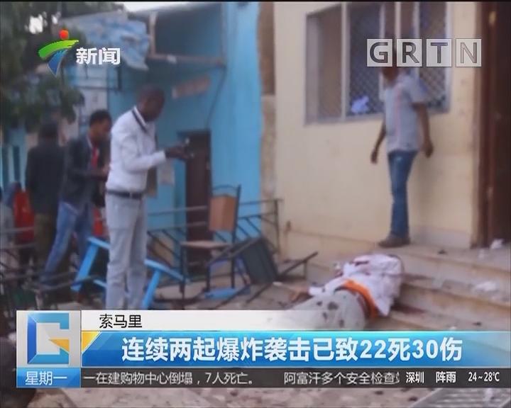索马里:连续两起爆炸袭击已致22死30伤