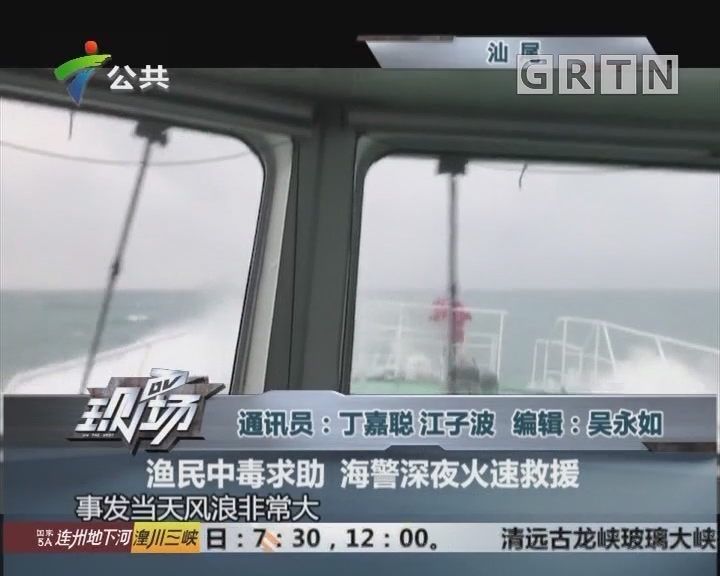 渔民中毒求助 海警深夜火速救援