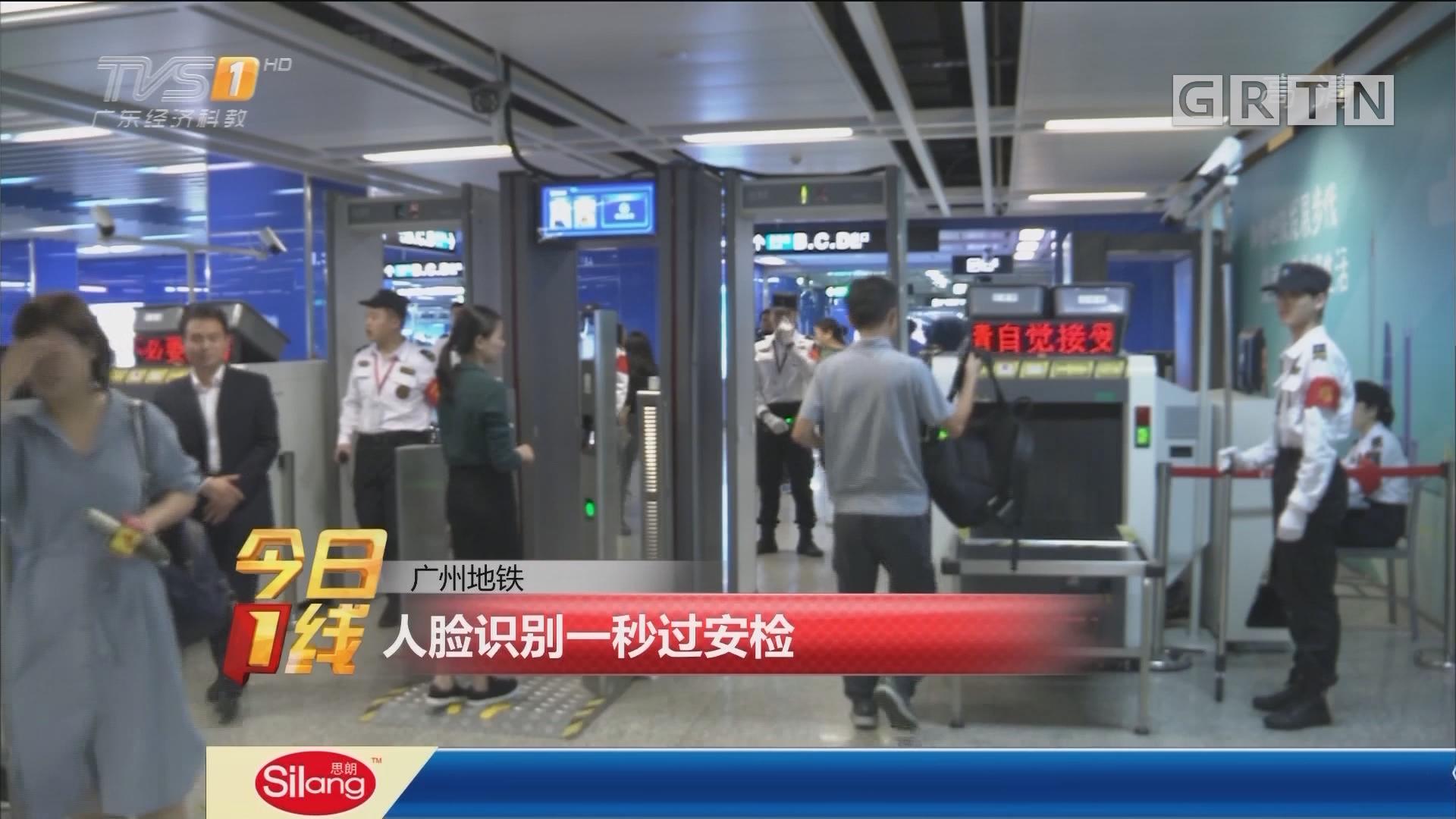 广州地铁:人脸识别一秒过安检