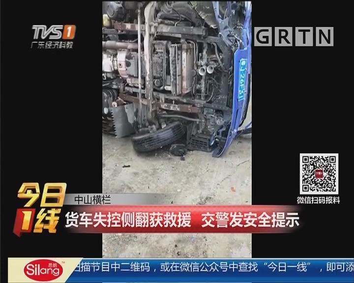 中山横栏:货车失控侧翻获救援 交警发安全提示