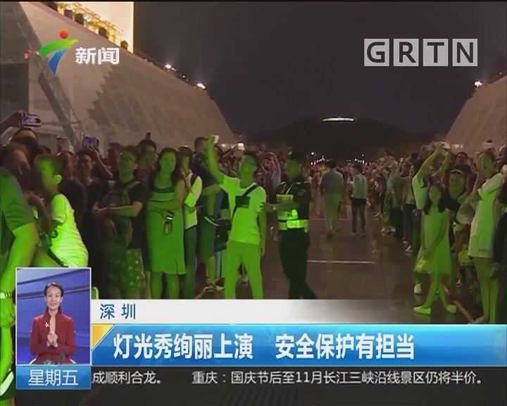 深圳:灯光秀绚丽上演 安全保护有担当