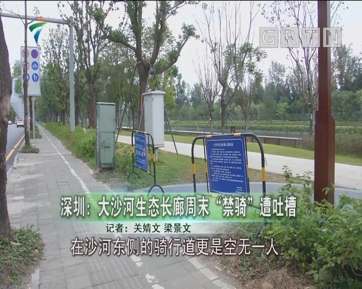 """深圳:大沙河生态长廊周末""""禁骑""""遭吐槽"""